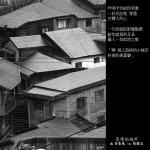 悲情城市-許春風(攝)/張燦文(文)