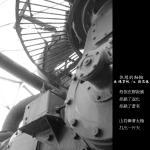 休憩的軸輪-陳韋帆(攝)/蔣思憶(文)